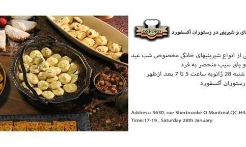 Persian Sweets and Herbal Tea
