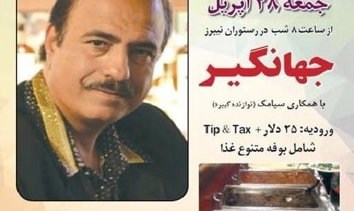 جمعه شب با ایرانیان: آوای زیبای جهانگیر همراه موسیقی و بوفه کامل غذای ایرانی