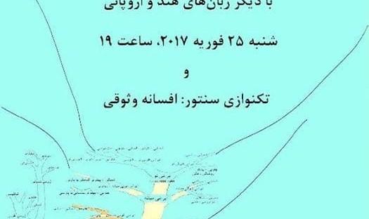 سخنرانی دکتر نوید فاضل در زمینه دستور زبان های ایرانی و اروپا