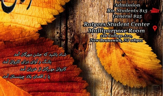 Mehregan Celebration at Rutgers University