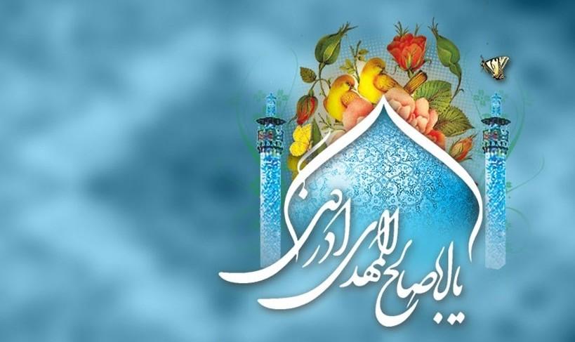 Celebration of the Birth of Imam Mahdi