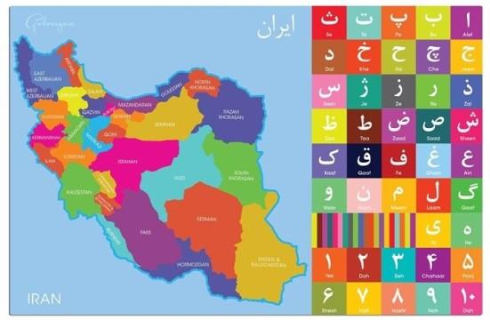 Farsi Story Time