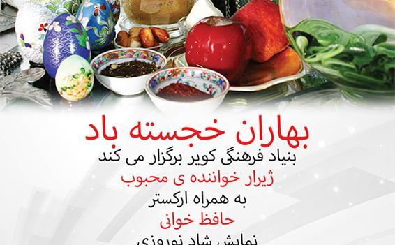 Nowruz Celebration at Kavir Cultural Foundation