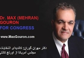 Meet Iranian American candidates for 2016 elections: New York, California, Washington