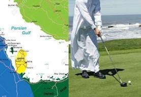 واکنش کنایهآمیز فیروز نادری به سخنان ترامپ برای تغییر نام خلیج فارس