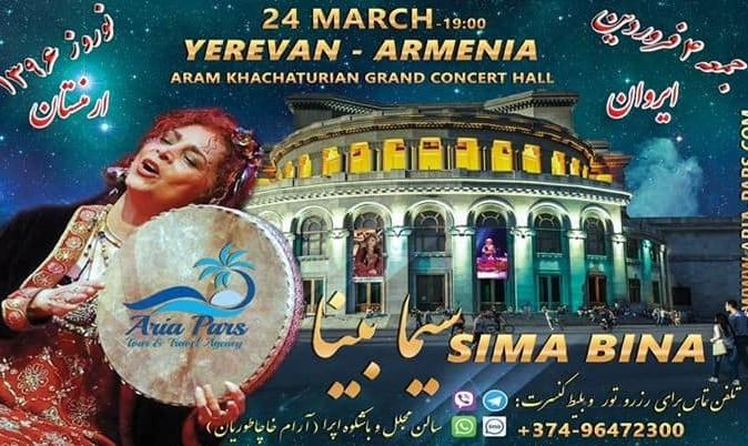 Nowruz 2017 Celebration - Maestra Sima Bina