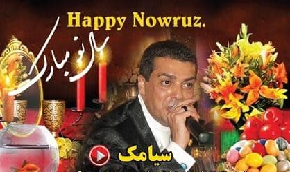 جشن نوروزی همراه شام، کنسرت سیامک و گروه پرشنگ و رقص عربی