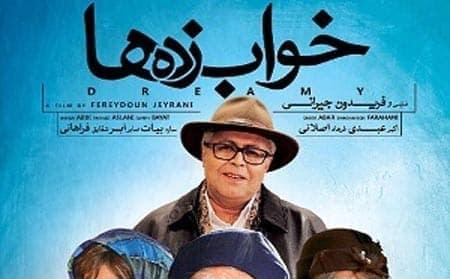 Persian Film Screening, Khabzadeha (The Insomniacs) by Fereydoun Jeyrani