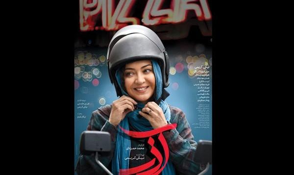 نیکی کریمی موتور سوار: یکی از پوسترهای فیلم « آذر» رونمایی شد