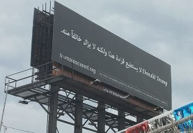 Billboard in Michigan (in Arabic): Trump Can't Read This, Yet He is Scared of It