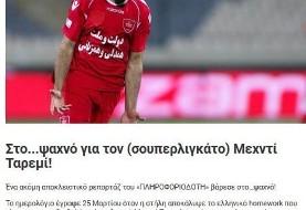اعلام رسمی دادگاه بین المللی ورزش درباره طارمی / بخشش در کار نیست!