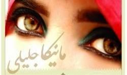 Monika Jalili: NoorSaaz