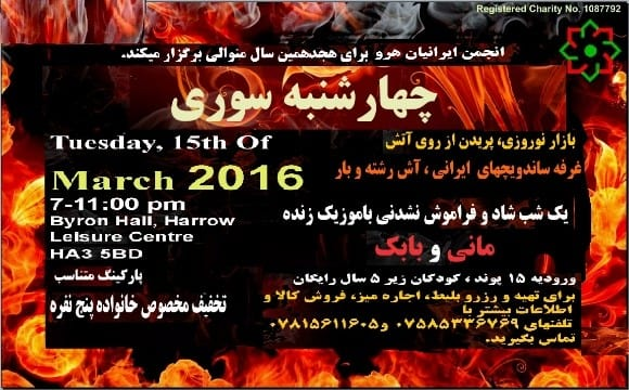 Chahar-Shanbeh Soori 2016 by Harrow Iranian Community Association (HICA)