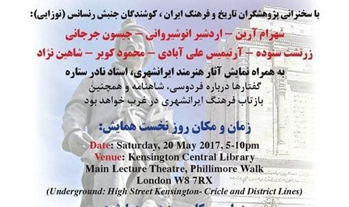 همایش دوروزه رنسانس (نوزایی) ایرانی برای بزرگداشت شاهنامه