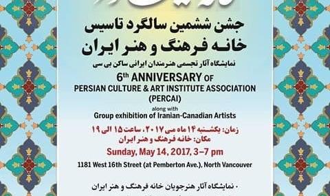 جشن ششمین سالگرد تاسیس خانه فرهنگ و هنر ایران همراه با
