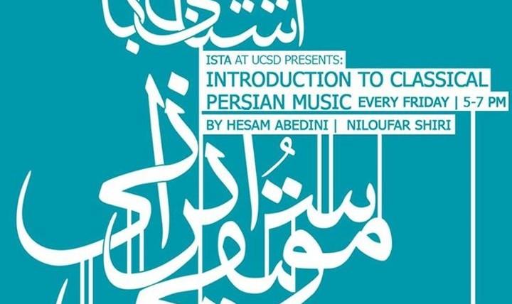 آشنایی با موسیقی ایرانی: نیلوفر شیری و حسام عابدینی