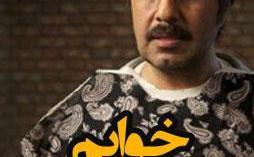 Film  KHABAM MIAD