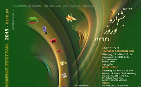 جشنواره نوروز ۱۳۹۴