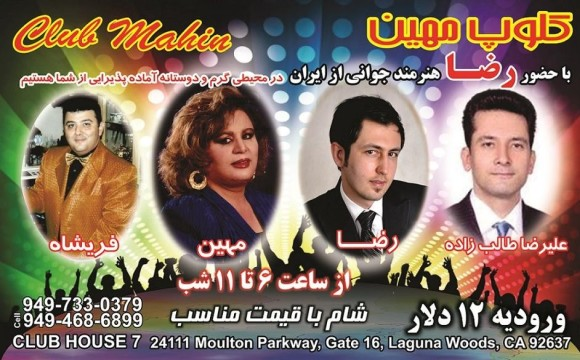 Club Mahin - Norooz Eve