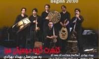 کنسرت موسیقی سنتی گروه هور