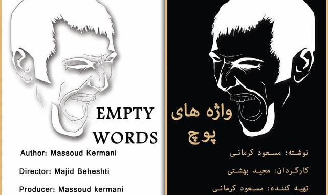 Empty Words: Persian Play