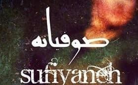 Sufimusik aus dem Iran: SUFIYANEH