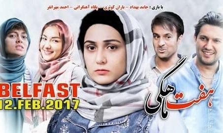اکران فیلم هفت ماهگی برای اولین بار در شهر بلفست