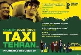 نمایش فیلم تاکسی از جعفر پناهی در شهرهای انگلیس