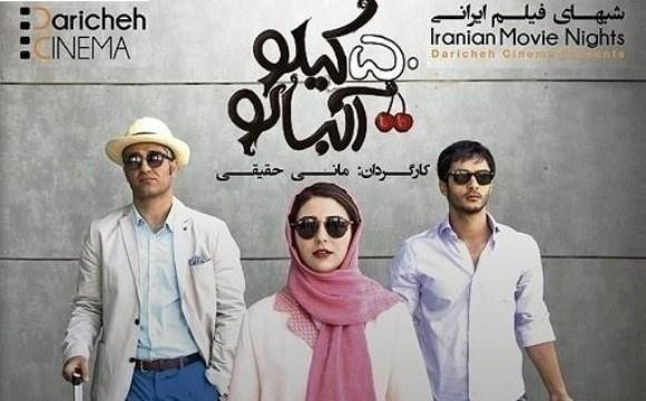 Anaheim Hills screening of 50 Kilos of Cherries, Best Selling Iranian Comedy