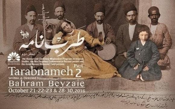 طرب نامه ۲: اثر جدید بهرام بيضايى. به سبک تئاتر تختحوضی سنتی ایران