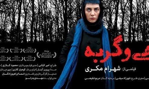 نمایش فیلم ماهی و گربه شهرام مکری