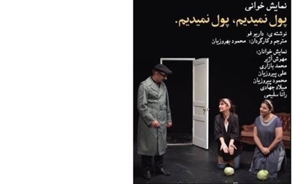 Persian Drama: We do not have money, Won't Pay