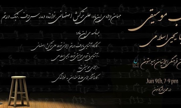 Iranian Cultural Night Music Center