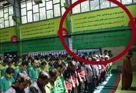 اخراج به خاطر نماز نخواندن و جریمه ۱۲۰ هزار تومانی برای کارکنان کارخانه چسب هل تبریز! واکنش ستاد اقامه نماز