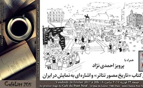 معرفی کتاب تاریخ مصور تئاتر همراه با پرویز احمدینژاد