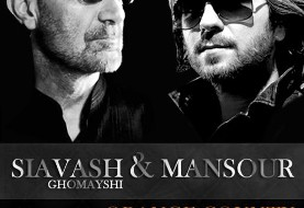کنسرت سیاوش قمیشی و منصور