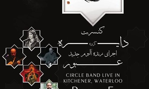 کنسرت گروه دایره