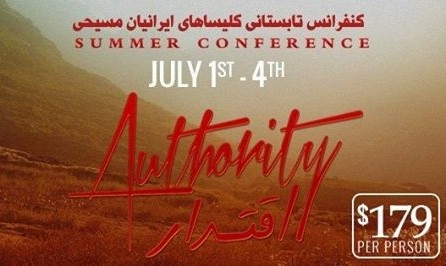 کنفرانس تابستانی مسیحیان ایران