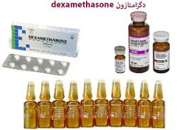 هشدار: مصرف نا به جای آمپول دگزامتازون باعث پوکی استخوان و کاهش توان دفاعی بدن میشود