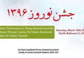 جشن نوروزی ۱۳۹۶ همراه طنز ابراهیم نبوی و موسیقی گروه سیبرگ