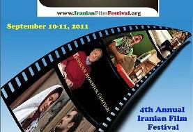 چهارمین جشنواره سالانه فیلمهای ایرانی سن فرانسیسکو