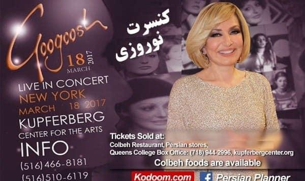Googoosh Concert New York