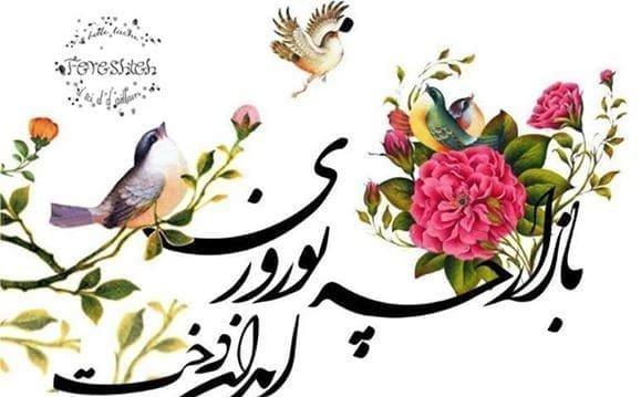 بازارچه نوروزی ایرانیان