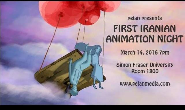 اولین شب انیمیشن کوتاه ایرانی
