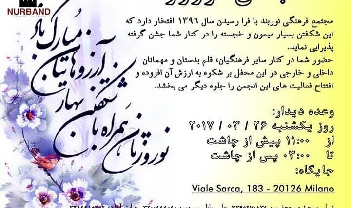 Festa del Nauroz