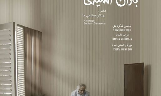 Vancouver Iranian Film Festival (VANIFF): 3rd Day