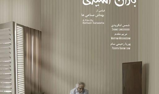 فستیوال فیلم ایرانی در ونکور