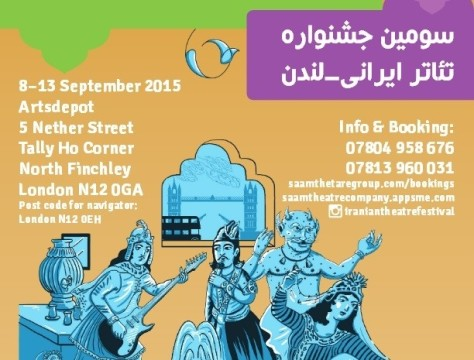 London Persian-English Theatre & Art Festival 2015