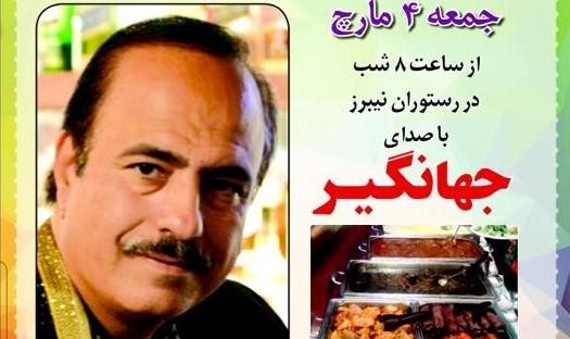 موسیقی زیبای جهانگیر همراه بوفه کامل غذای ایرانی