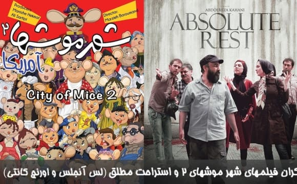 Screenings of Absolute Rest and City of Mice 2 - Orange County